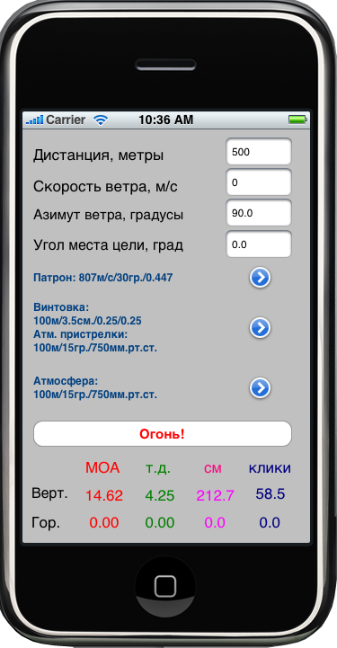 Screenshots of kalkulator 250